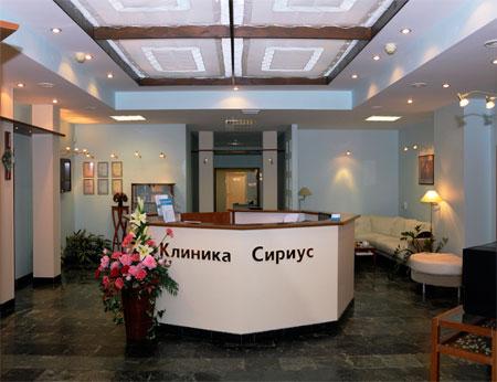 клиника сириус москва