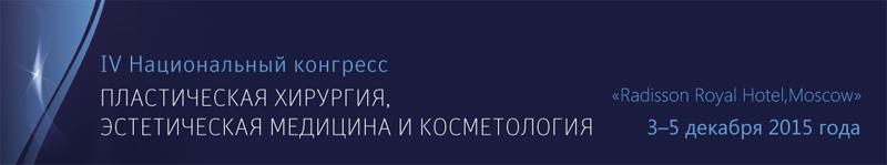 IV Национальный конгресс «Пластическая хирургия, эстетическая медицина и косметология»