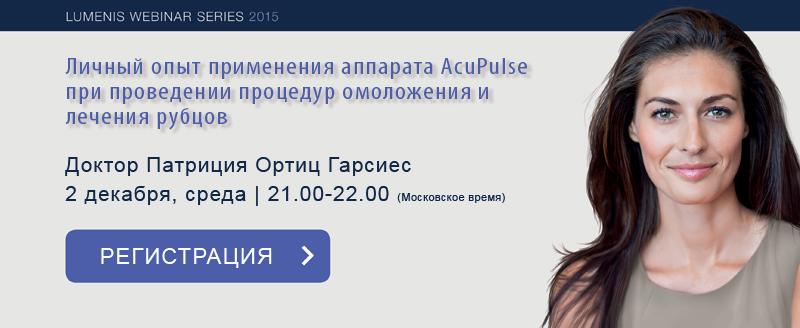Серия вебинаров от LUMENIS - применение аппарата AcuPulse