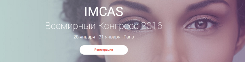 18-й ежегодный международный конгресс IMCAS (International Master Course on Aging Skin)