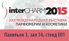 Приглашаем на наш стенд выставки Intercharm Professional 2015