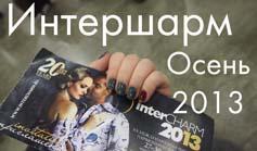 Событие осени - выставка INTERCHARM 2013