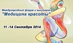 IX Специализированный форум «Медицина красоты» в г. Екатеринбурге
