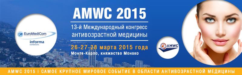 Участие компании premium aesthetics в международном конгрессе AMWC-2015 в Монако