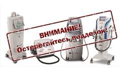 Остерегайтесь подделок при приобретении б/у аппаратов LUMENIS И SOLTA MEDICAL