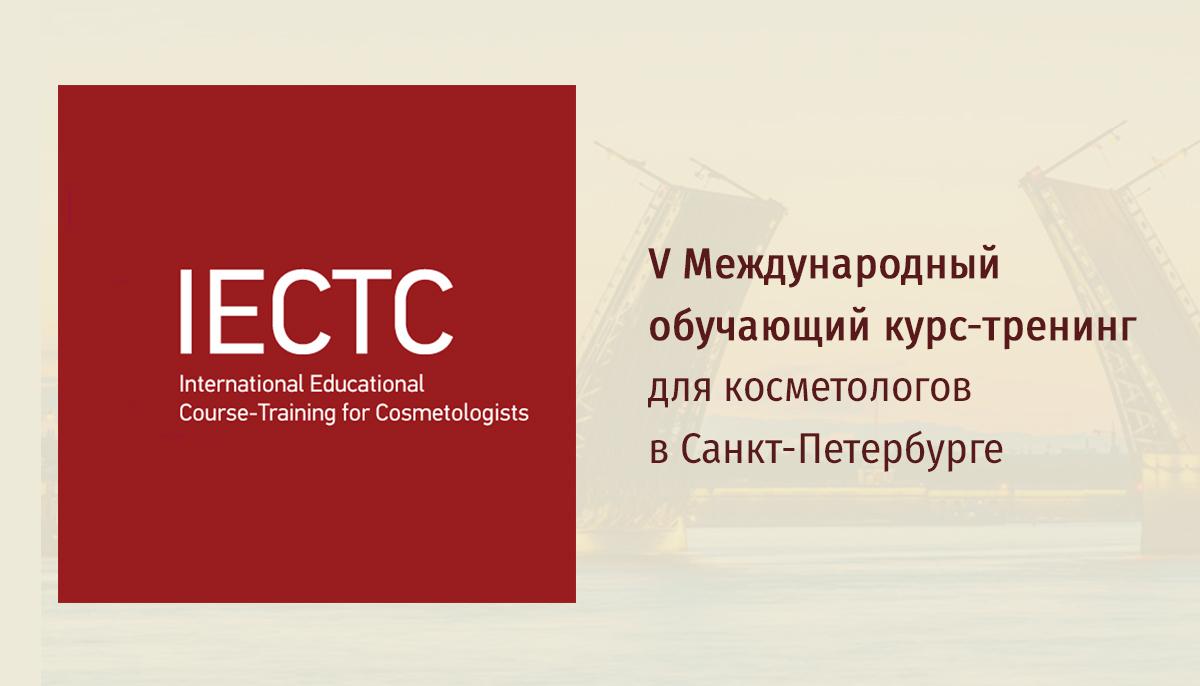V Международный обучающий курс-тренинг для косметологов в Санкт-Петербурге