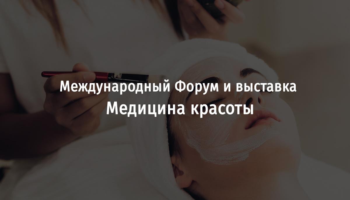 Международный Форум и выставка «Медицина красоты» в г. Екатеринбурге