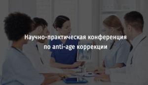 Научно-практическая конференция 27-28 апреля в Иркутске по anti-age коррекции