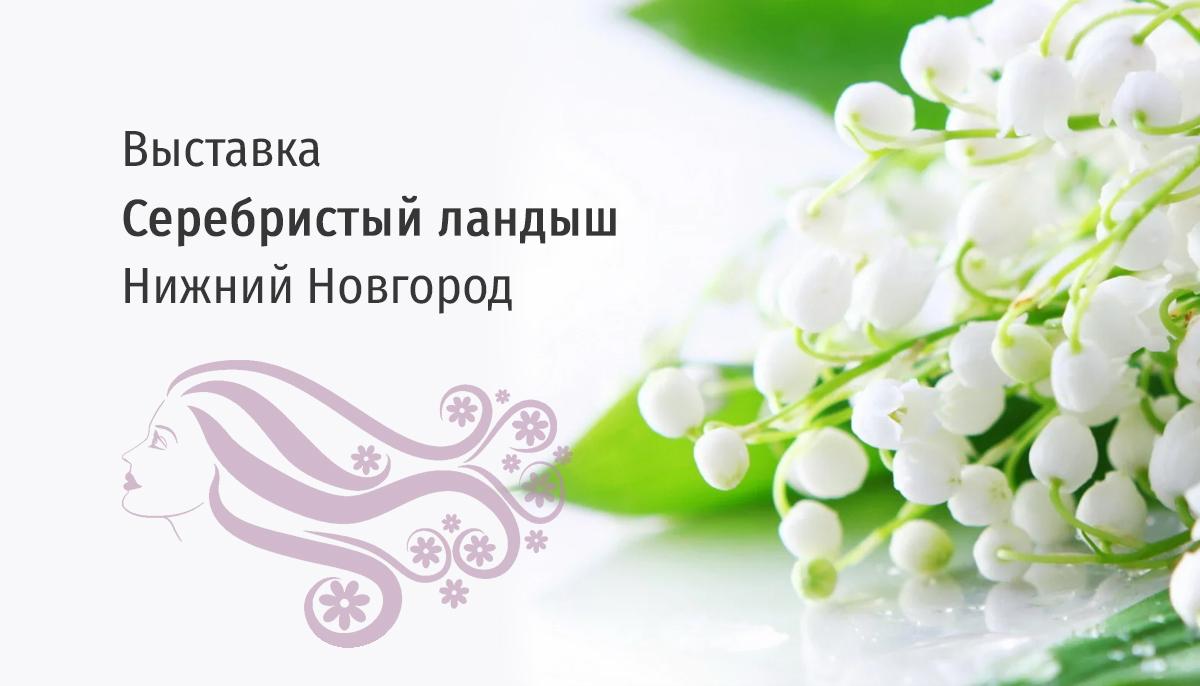 Выставка «Серебристый ландыш» в Нижнем Новгороде пройдет 26-29 марта
