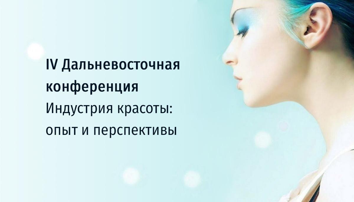 IV Дальневосточная конференция «Индустрия красоты»: опыт и перспективы-2015