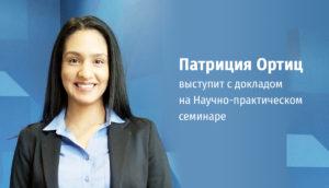 Патриция Ортиц выступит с докладом на Научно-практическом семинаре