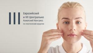 III Евразийский и VII Центрально – Азиатский  Конгресс по пластической хирургии
