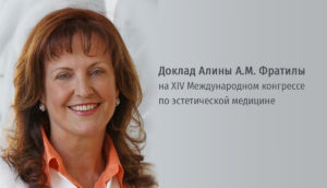 Доклад Алины А.М. Фратилы на XIV Международном конгрессе по эстетической медицине