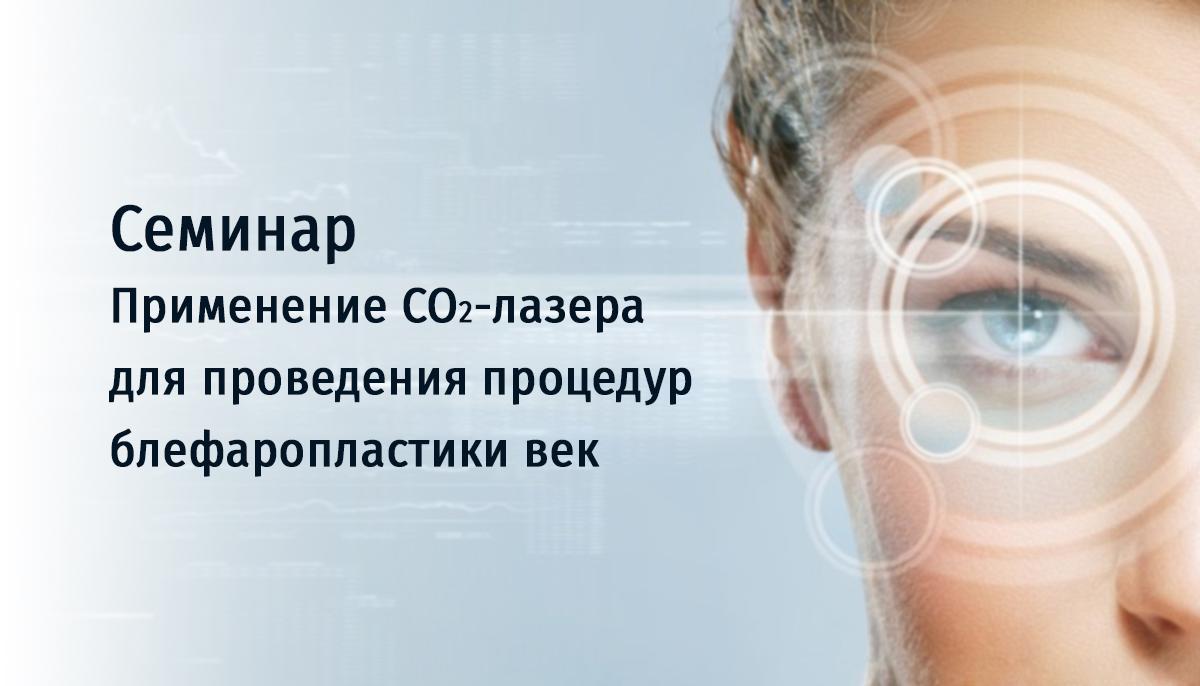 Семинар «Применение СО2-лазера для проведения процедур блефаропластики век»