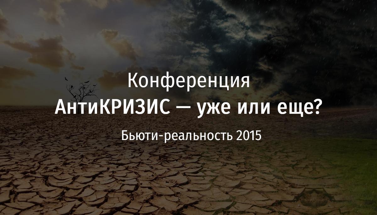 1, 2, 3 декабря пройдет конференция «антиКРИЗИС — уже или еще? Бьюти-реальность 2015»