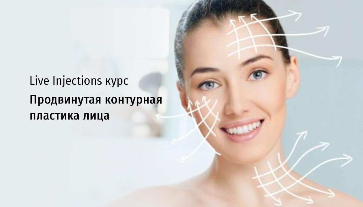 Live Injections Курс «ПРОДВИНУТАЯ КОНТУРНАЯ ПЛАСТИКА ЛИЦА. 2014» пройдет в Санкт-Петербурге