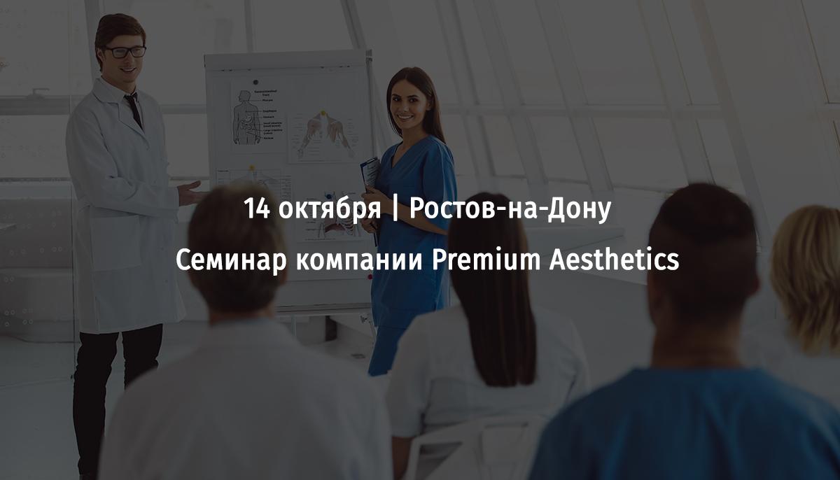 14 октября 2014 года компания Premium Aesthetics проведет семинар в Ростове-на-Дону