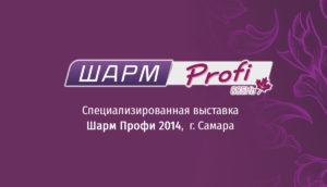 18 по 21 сентября пройдет специализированная выставка «Шарм Профи 2014», г. Самара