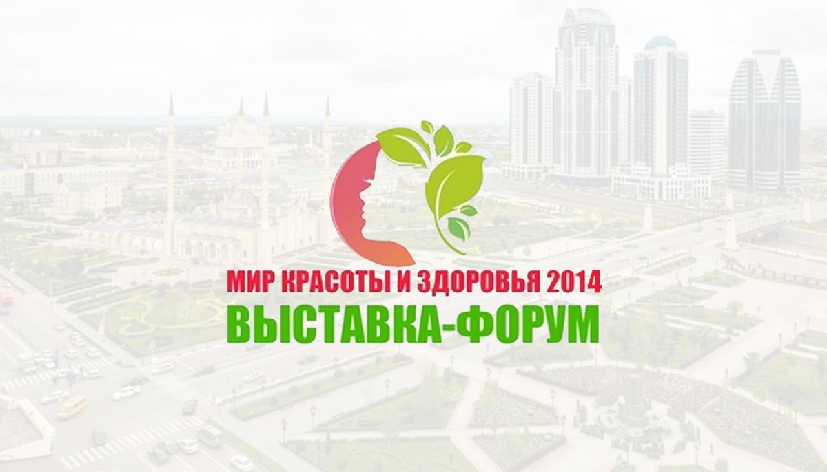 Выставка индустрии красоты и здоровья «Мир красоты и здоровья – 2014» в г. Грозный