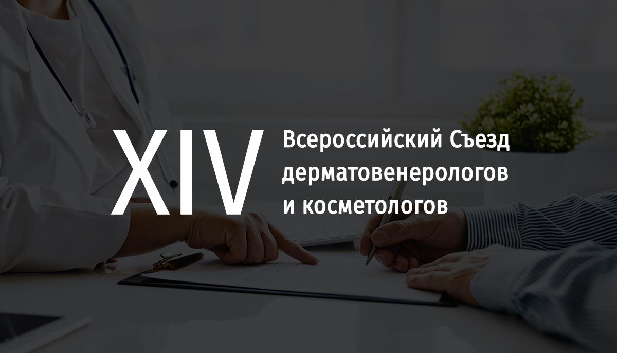 XIV Всероссийский Съезд дерматовенерологов и косметологов
