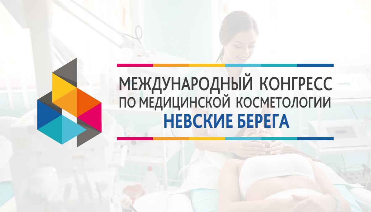 V Конгресс по косметологии и эстетической медицине «Невские Берега» 2014