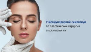 V Международный симпозиум по пластической хирургии и косметологии