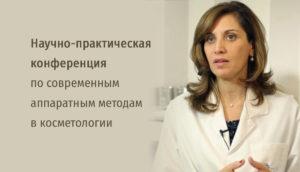 Научно-практическая конференция по современным аппаратным методам в косметологии