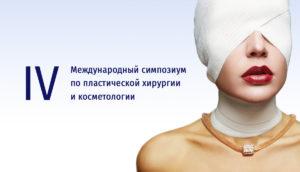 IV Международный симпозиум по пластической хирургии и косметологии