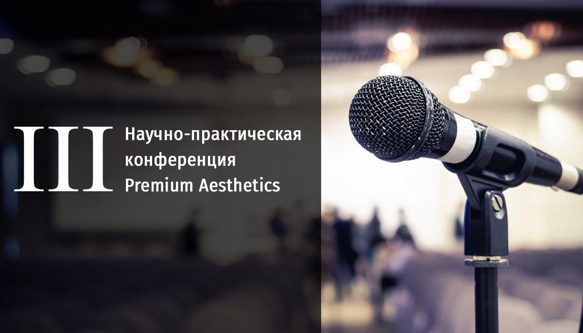 Третья Научно-практическая конференция Premium Aesthetics пройдет в Москве