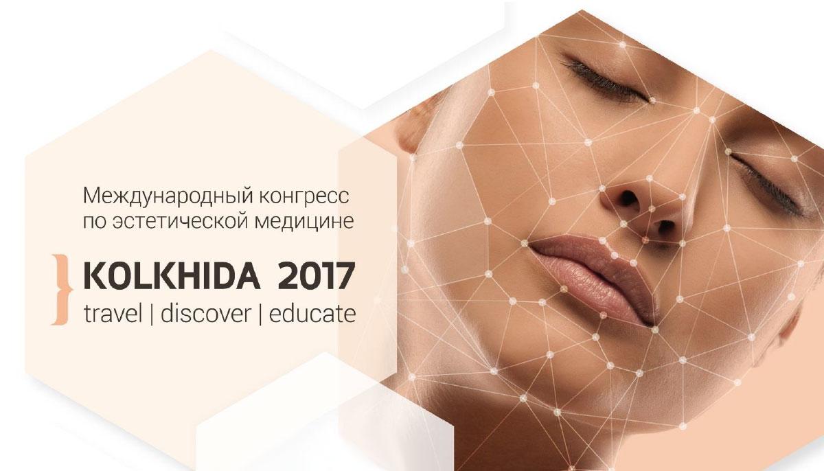 Конгресс по эстетической медицине KOLKHIDA 2017