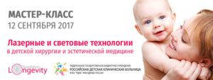 Мастер-класс «Лазерные и световые технологии в детской хирургии и эстетической медицине»