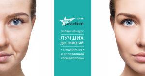 Онлайн-конкурс лучших достижений в аппаратной косметологии