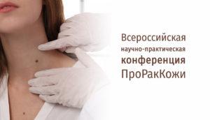 Всероссийская научно-практическая конференция «ПроРакКожи»