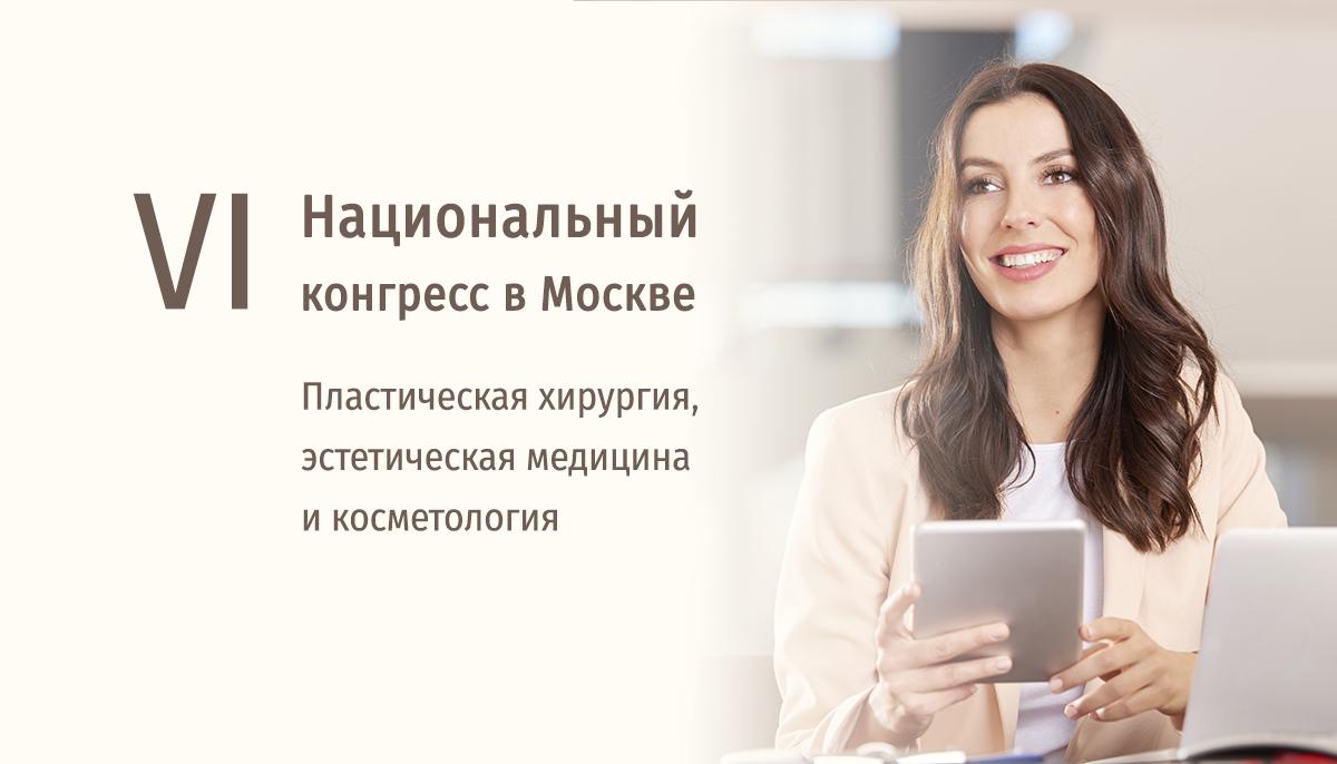 VI Национальный конгресс в Москве