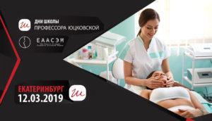 Дни «Школы профессора Юцковской» в Екатеринбурге