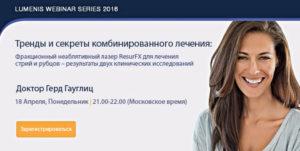 Серия вебинаров от LUMENIS - тренды и секреты комбинированного лечения