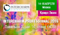 Специальные условия на покупку аппаратов в рамках выставки INTERCHARM PROFESSIONAL 2016