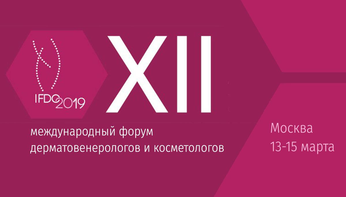 XII Международный форум дерматовенерологов и косметологов