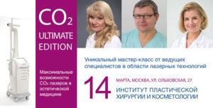 Использование CO2-лазеров в косметологии: продвинутый мастер-класс
