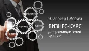 Бизнес-курс для руководителей клиник