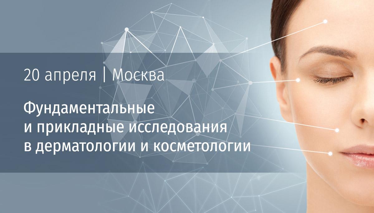 Конференция «Фундаментальные и прикладные исследования в дерматологии и косметологии»