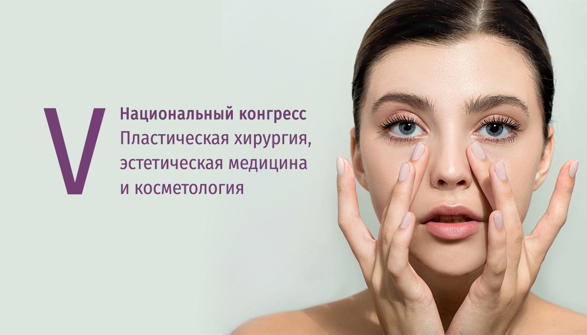 V Национальный конгресс в Москве 1-3 декабря