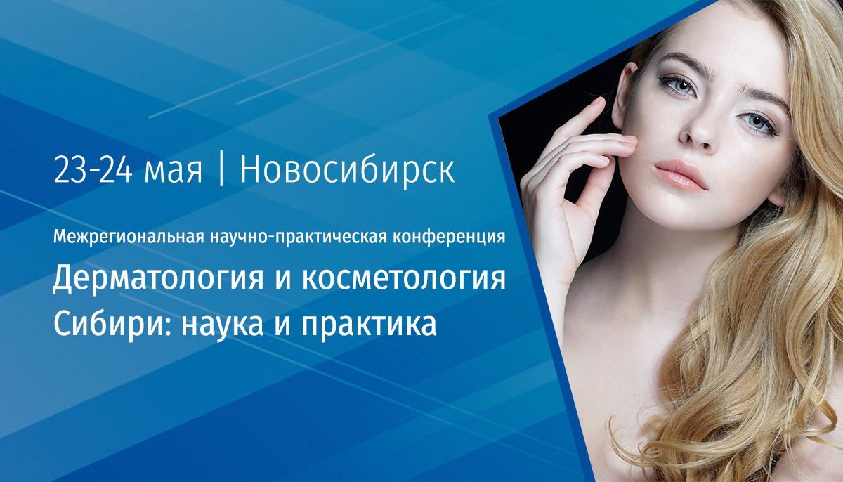 Межрегиональная научно-практическая конференция в Новосибирске