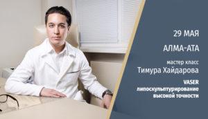 Мастер-класс Тимура Хайдарова по липоскульптуре высокой точности
