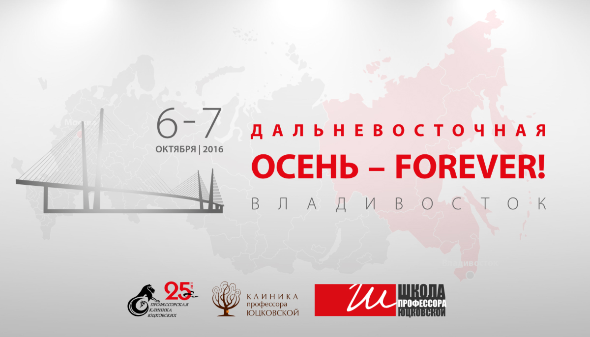 Научно-практический конгресс «Дальневосточная осень – FOREVER»
