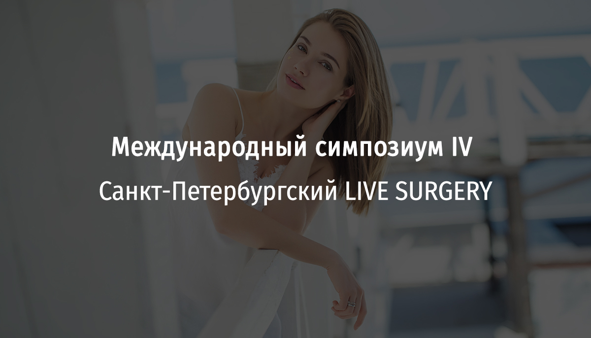 Международный симпозиум IV Санкт-Петербургский LIVE SURGERY