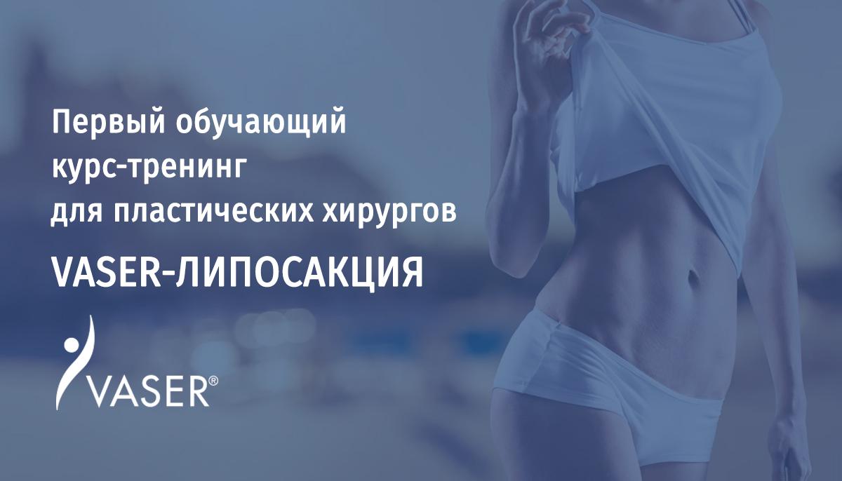 """Первый обучающий курс-тренинг для пластических хирургов """"VASER-ЛИПОСАКЦИЯ"""""""