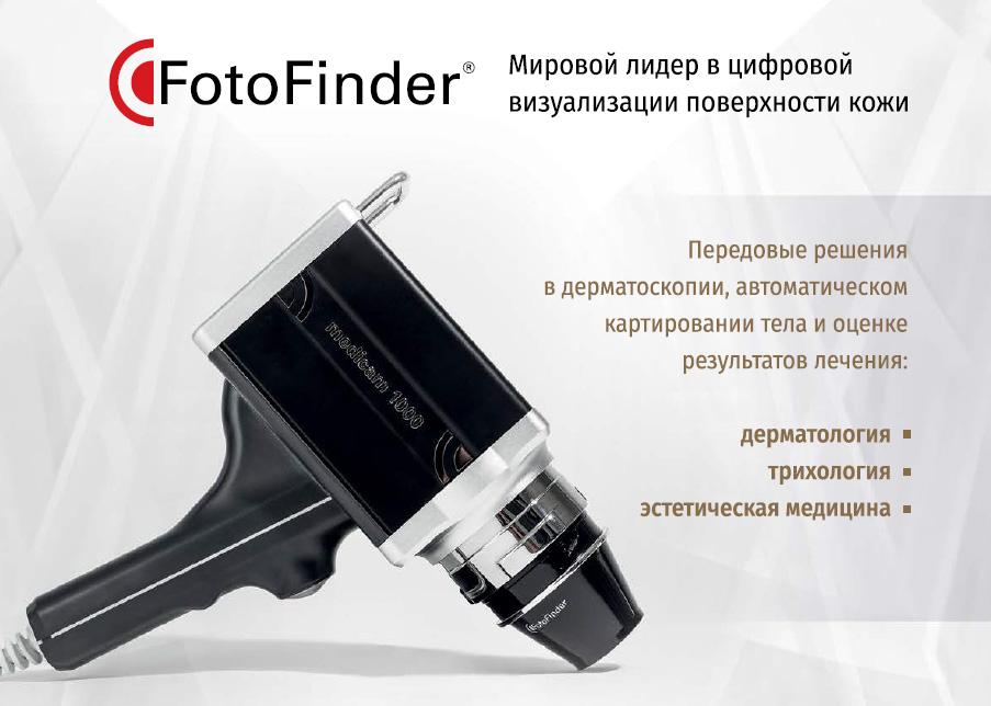 FotoFinder предлагает уникальные решения для диагностики в дерматоонкологии, среди которых технология автоматического картирования тела и искусственный интеллект, помогающий определять наличие злокачественных заболеваний