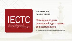 IX Международный обучающий курс-тренинг для косметологов
