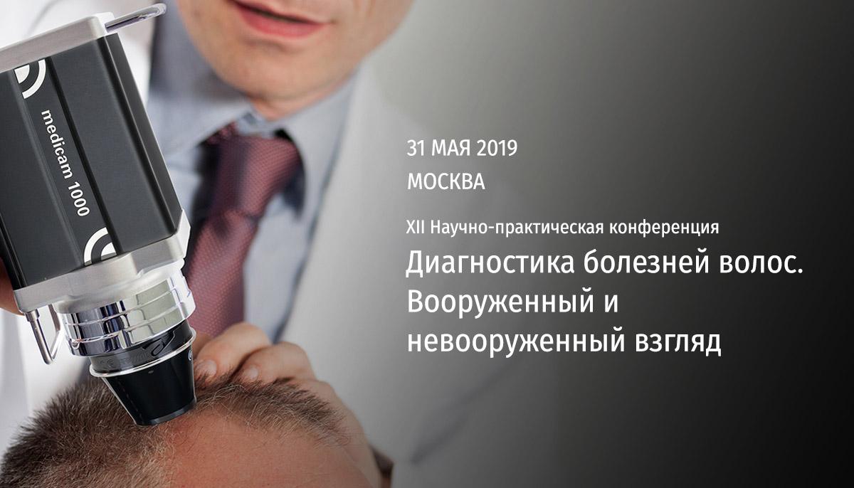XII Научно-практическая конференция по трихологии